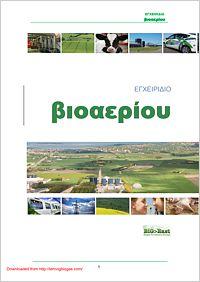 ΕΓΧΕΙΡΙΔΙΟ βιοαερίου 5 MB pdf Η παραγωγή βιοαερίου από την αναερόβια χώνευση (ΑΧ) των ζωικών περιττωμάτων και πολτών καθώς και ενός ευρέους φάσματος οργανικών αποβλήτων μετατρέπει αυτά τα υποστρώματα σε ανανεώσιμη ενέργεια και προσφέρει ένα φυσικό λίπασμα για τη γεωργία
